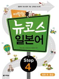 뉴코스 일본어 Step. 4