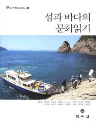 섬과 바다의 문화읽기