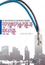전기설비기술기준과 판단기준(2007 수정판)