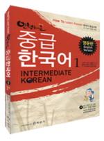 안녕하세요 중급 한국어. 1(영문판)