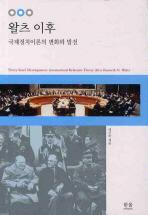 왈츠 이후: 국제정치이론의 변화와 발전