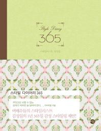 Style Diary(스타일 다이어리) 365