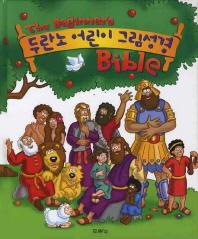 두란노 어린이 그림성경