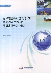 글로벌물류기업 인증 및 물류기업 인증제도 통합운영방안 기획