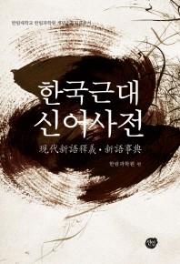 한국근대 신어사전