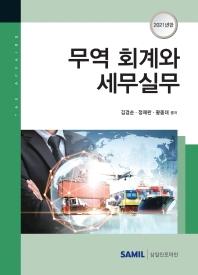무역 회계와 세무실무(2021)