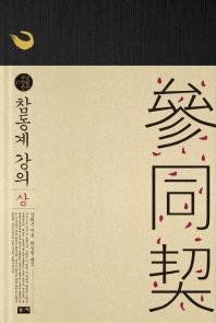 참동계 강의(상)