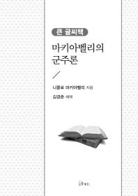 마키아벨리의 군주론(큰 글씨책)