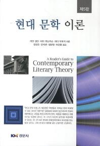 현대문학이론