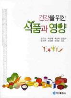 식품과 영양(개정2판)