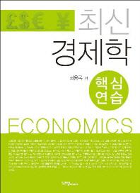 최신경제학 핵심연습