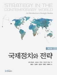 국제정치와 전략