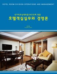 국가직무능력표준(NCS)에 맞춘 호텔객실실무와 경영론