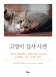 고양이 집사 사전