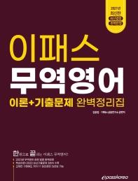 이패스 무역영어 이론+기출문제 완벽정리집(2021)