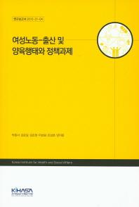 여성노동 출산 및 양육행태와 정책과제