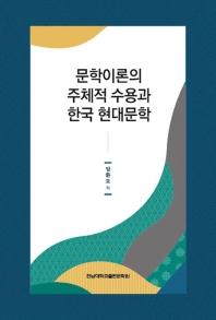 문학이론의 주체적 수용과 한국 현대문학