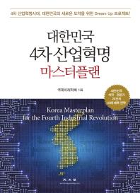대한민국 4차 산업혁명 마스터플랜