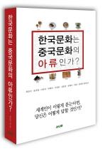 한국문화는 중국문화의 아류인가