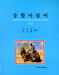 종합 아랍어. 2