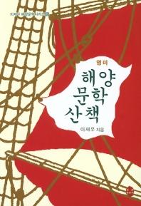 영미 해양문학산책