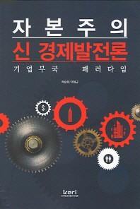 자본주의 신 경제발전론