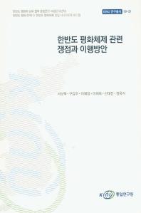 한반도 평화체제 관련 쟁점과 이행방안