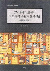 17 18세기 조선의 외국서적 수용과 독서실태