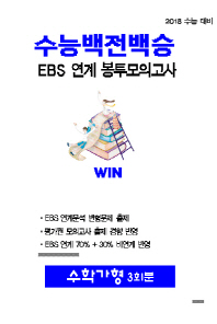 수학 가형 EBS 연계 봉투모의고사(3회분)(2018 수능 대비)(봉투형)