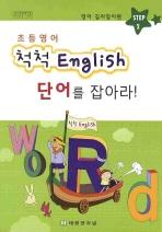초등영어 척척 ENGLISH. 2: 단어를 잡아라