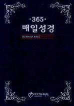 365 매일성경(소)(단본)(무지퍼)(청색)(개역개정4판)