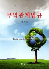 무역관계법규
