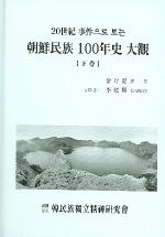 20세기 사건으로 보는 조선민족 100년사 대관 하권