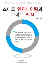 스마트 엔지니어링과 스마트 PLM