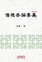 채권각론요의(제2판)