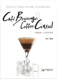 카페 음료 & 커피 칵테일(Cafe Beverage & Coffee Cocktail)