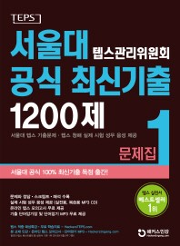 서울대 텝스관리위원회 공식 최신기출 1200제 1 문제집