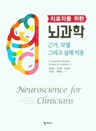 치료자를 위한 뇌과학