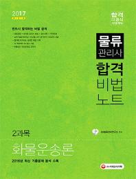 물류관리사 합격비법노트: 2과목 화물운송론(2017)
