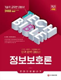 정보보호론 한권으로 끝내기(기술직 공무원)(2018)