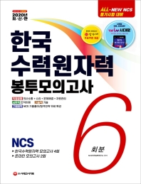 All-New NCS 한국수력원자력(한수원) 봉투모의고사 6회분(2020)