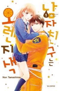 남자친구는 오렌지색. 1