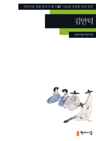 김만덕: 나눔을 실천한 여성 상인