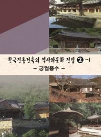 한국전통건축의 역사와문화 전집 2-1 : 궁궐풍수