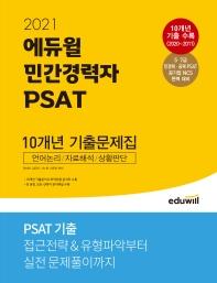 에듀윌 민간경력자 PSAT 10개년 기출문제집(2021)