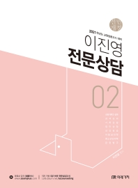이진영 전문상담. 2(2021)