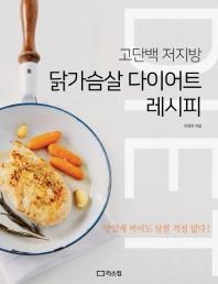고단백 저지방 닭가슴살 다이어트 레시피