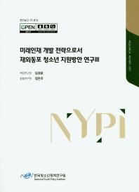 미래인재 개발 전략으로서 재외동포 청소년 지원방안 연구. 3