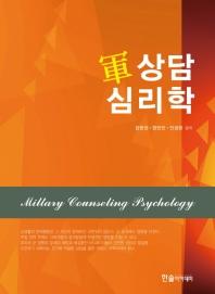 군 상담 심리학(2019)