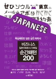 비즈니스 일본어회화 & 이메일 순간패턴 200